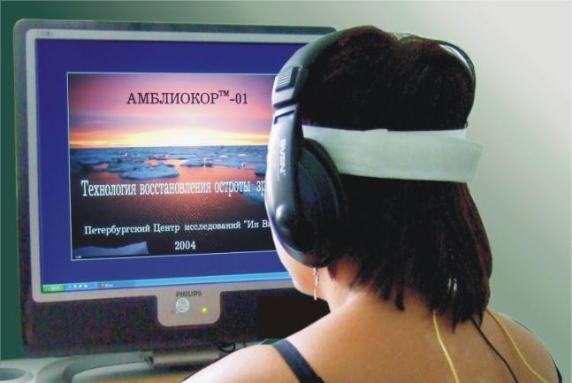 Лечение органов зрения в Пятигорске